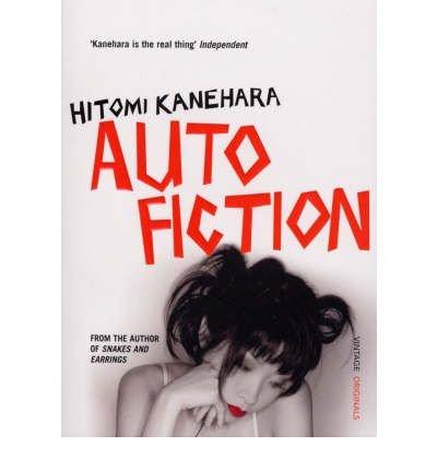[(Autofiction)] [Author: Hitomi Kanehara] published on (July, 2008)