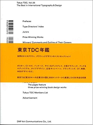 tokyo-tdcvol25the-best-in-international-typography-design