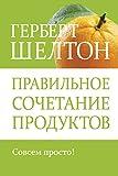 Правильное сочетание продуктов (Food Combining Made Easy) (Russian Edition)