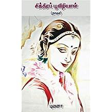 சித்திரப் பூவிழியாள் (நாவல்) (Tamil Edition)