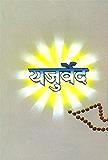 Yajurveda (Hindi Edition)