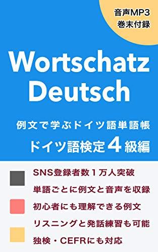 German Vocabulary Training - Diplom Deutsch in Japan Grade 4 (Japanese Edition)