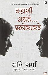 Everyone has a Story: Kahani Asate…Pratyekakade
