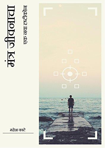 मंत्र जीवनाचा: एक नवा दृष्टीकोन (Marathi Edition) por महेश काटे