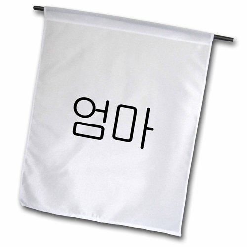 """3drose FL _ 193661_ 5,1cm Oma Wort für Mom in Koreanisch Script Mutter in verschiedenen Sprachen """"Garten Flagge, 45,7x 68,6cm"""