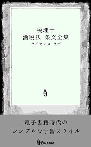 zeirisi syuzeihou jyoubunzensyuu (Japanese Edition)