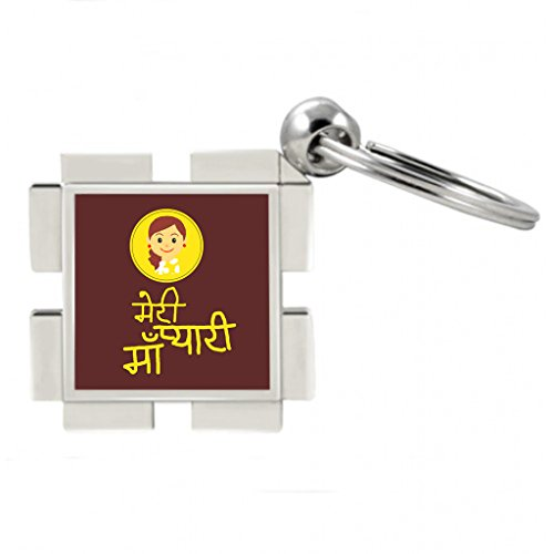 Meri Pyari Maa Gifts For Mother's Day Square KeyChain  available at amazon for Rs.249