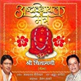 #5: Shree Chintamani - Theur