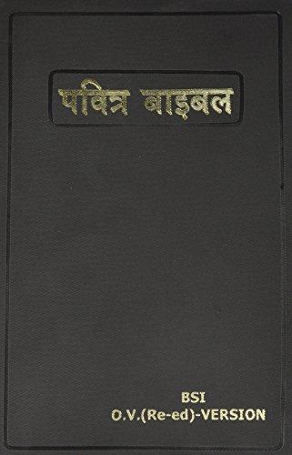 The Holy Bible: Hindi- O.V Re Edited: 0