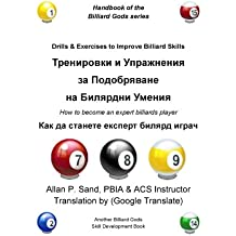 Drills & Exercises to Improve Billiard Skills (Bulgarian): How to become an expert billiards player