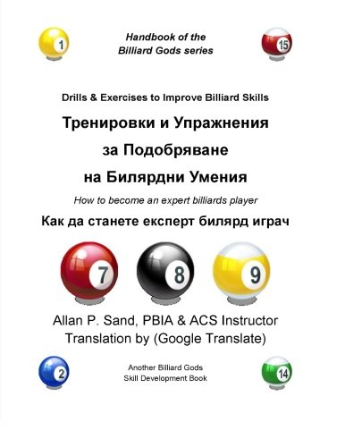 Drills & Exercises to Improve Billiard Skills (Bulgarian): How to become an expert billiards player por Allan P. Sand