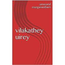 vilakathey uirey (Tamil Edition)