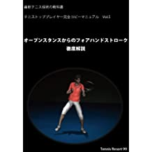 Tennis open stance kara no forehand stroke tettei kaisetsu kouhen Tennis Top player kanzen copy manual (Japanese Edition)
