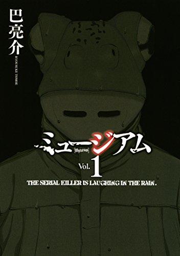 ミュージアム(1) (ヤングマガジンコミックス)