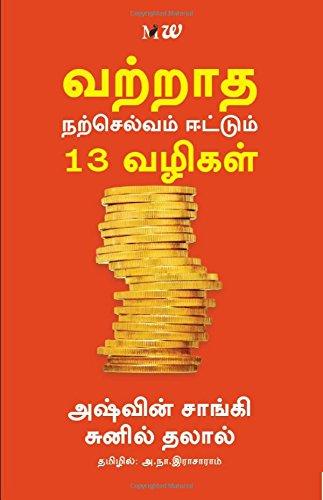 Vattradha Narselvam Eetum 13 Vazhigal - 13 Steps to Bloody Good Wealth (Tamil)