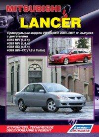 Mitsubishi Lancer. Pravorulnye modeli 2WD&4WD 2003-2007 gg. vypuska. Ustroystvo, tehnicheskoe obsluzhivanie i remont - 2007 Lancer Mitsubishi