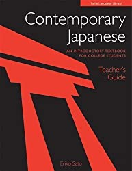 Contemporary Japanese: An Introductory Lehrbuch For College Students Teacher's Guide Bilingual edition by Eriko Sato (2005) Paperback