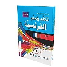 تعلم كيف تتكلم الفرنسية ,عربي
