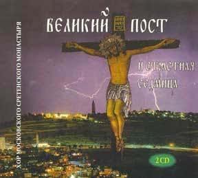 MOSCOW SRETENSKY MONASTERY CHOIR GREAT LENT & HOLY WEEK