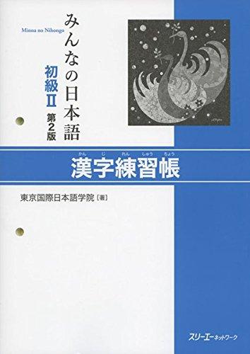 Minna No Nihongo II - Kanji Workbook 2. Edition Kanji Renshucho