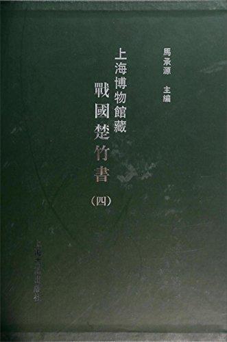 上海博物馆藏战国楚竹书(四)