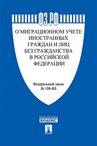 О миграционном учете в российской федерации оплата медицинской книжки при приеме на работу