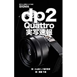 Uncool photos solution series022 SIGMA dp2 Quattro Impression (Japanese Edition)