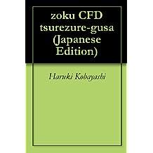 CFD tsurezure-gusa ni (Japanese Edition)