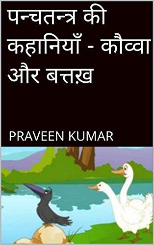 पन्चतन्त्र की कहानियाँ - कौव्वा और बत्तख़ (Hindi Edition) por Praveen kumar