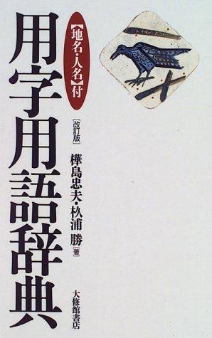 chimei-jinmei-tsuki-yoji-yogo-jiten