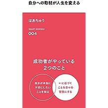 ZIBUNENO SHUZAIGA ZINSEIWO KAERU (SMART SHINSHO) (Japanese Edition)