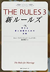 The Rules 3: The Rules for Marriage = Shinruruzu [Japanese Edition]