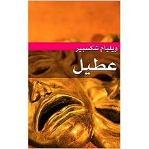 عطيل (Arabic Edition)