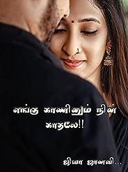 எங்கு காணினும் நின் காதலே!! (Engu kaaninum in kadhalae) (Tamil Edition)