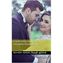 KALAIYAATHA MOUNANGAL (கலையாத மௌனங்கள்) (Tamil Edition)