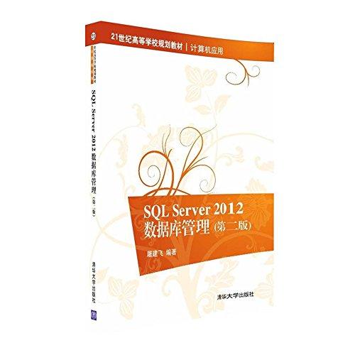 SQL Server 2012数据库管理(第二版)