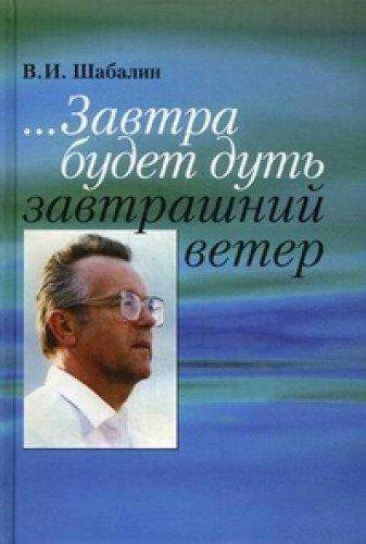 Descargar Libro ...Zavtra budet dut zavtrashniy veter. Razgovor o Vremeni de Shabalin Vadim Ivanovich