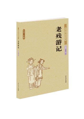 中国古典小说最经典:老残游记
