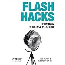 Flash Hacks ―プロが教えるテクニック&ツール100選