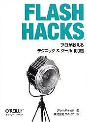 Flash Hacks _プロが教えるテクニック&ツール100選