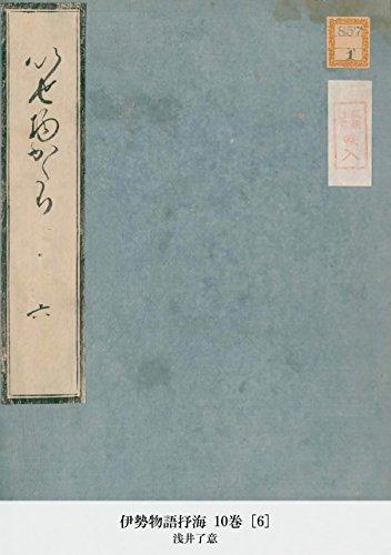 伊勢物語抒海 10巻 [6] (国立図書館コレクション) (Japanese Edition)