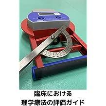 rinnsyouniokerurigauryouhounohyoukagaido (Japanese Edition)