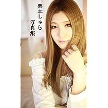 kurimotosyura syasinsyu (noukasuitaisyuppanbu) (Japanese Edition)