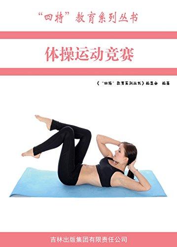 体操运动竞赛 (Chinese Edition) por 编委会