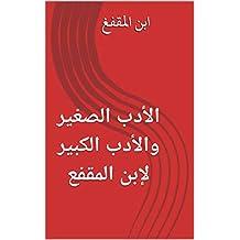 الأدب الصغير والأدب الكبير لإبن المقفع (Arabic Edition)