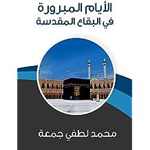 الأيام المبرورة في البقاع المقدسة (Arabic Edition)