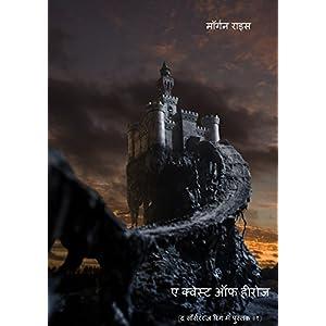 ए क्वेस्ट ऑफ हीरोज (द सॉर्सरर'ज रिंग में पुस्तक #१) (Hindi Edition) Best Online Shopping Store