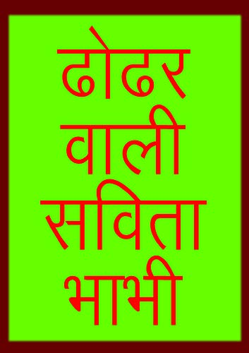 Savita Bhabhi Pdf File In Hindi