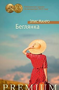 Беглянка (Азбука Premium) (Russian Edition)
