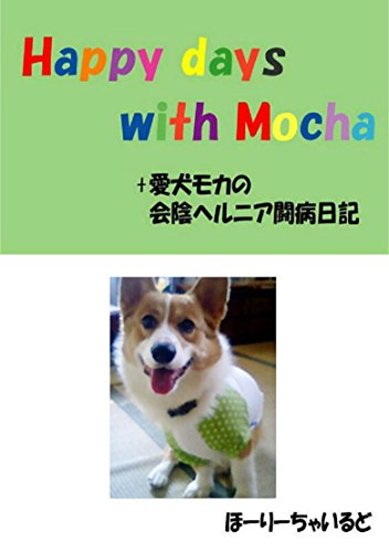 Happy days with Mocha+a dialy about his recovery from a perineal hernia (Japanese Edition) book cover